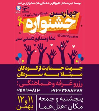 چهارمین جشنواره غذا و صنایع دستی استان